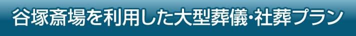 谷塚斎場を利用した大型葬儀・社葬プラン