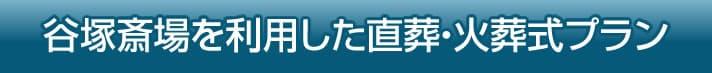 谷塚斎場を利用した直葬・火葬式プラン