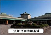 八富成田斎場を活用した葬儀・家族葬を推奨します