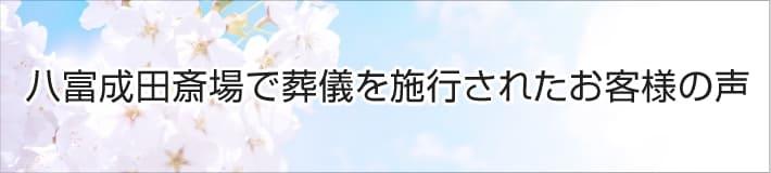 八富成田斎場で葬儀を施行されたお客様の声