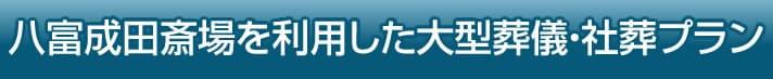 八富成田斎場を利用した大型葬儀・社葬プラン