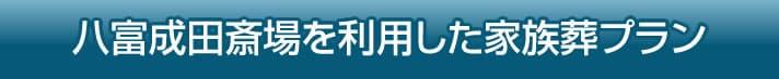 八富成田斎場を利用した家族葬プラン