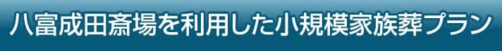 八富成田斎場を利用した小規模家族葬プラン
