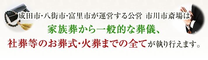 八富成田斎場は家族葬から一般的な葬儀、社葬等のお葬式・火葬までの全てが執り行えます