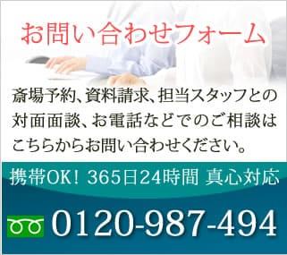 浦安市斎場お問い合わせフォーム