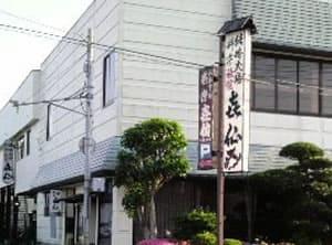 割烹旅館喜仙(きせん)