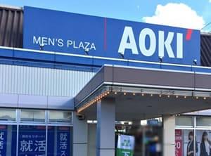 AOKI竜ヶ崎ニュータウン店
