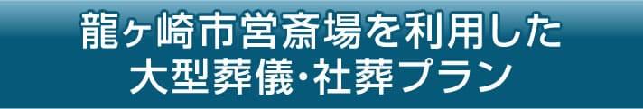 龍ヶ崎市営斎場を利用した大型葬儀・社葬プラン