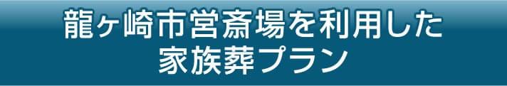 龍ヶ崎市営斎場を利用した家族葬プラン