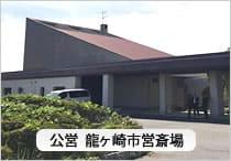 龍ヶ崎市営斎場を活用した葬儀・家族葬を推奨します