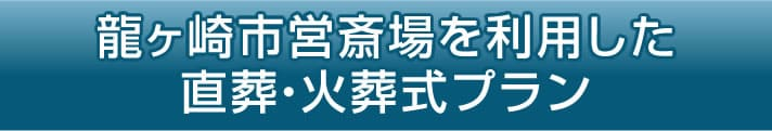 龍ヶ崎市営斎場を利用した直葬・火葬式プラン