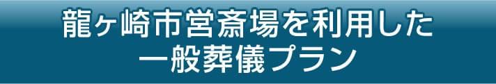 龍ヶ崎市営斎場を利用した一般葬儀プラン