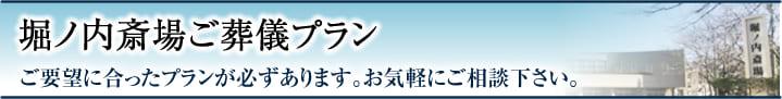 堀ノ内斎場を利用した格安の葬儀プラン