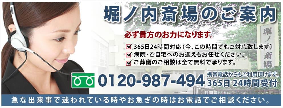 堀ノ内斎場総合案内