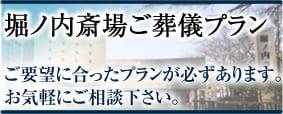 堀ノ内斎場のご葬儀プラン