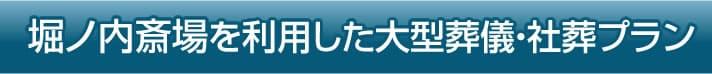堀ノ内斎場を利用した大型葬儀・社葬プラン