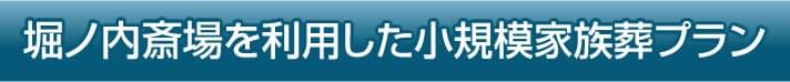 堀ノ内斎場を利用した小規模家族葬プラン
