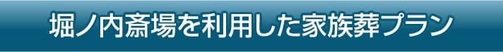 堀ノ内斎場を利用した家族葬プラン