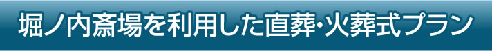 堀ノ内斎場を利用した直葬・火葬式プラン