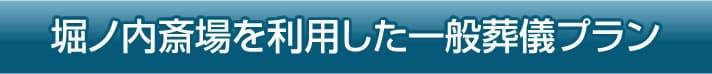 堀ノ内斎場を利用した一般葬儀プラン