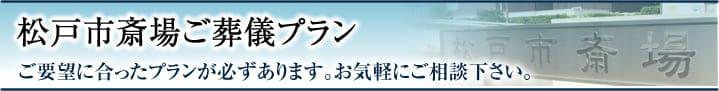 松戸市斎場のご葬儀プラン width=