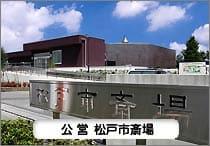 松戸市斎場を活用した葬儀・家族葬を推奨します