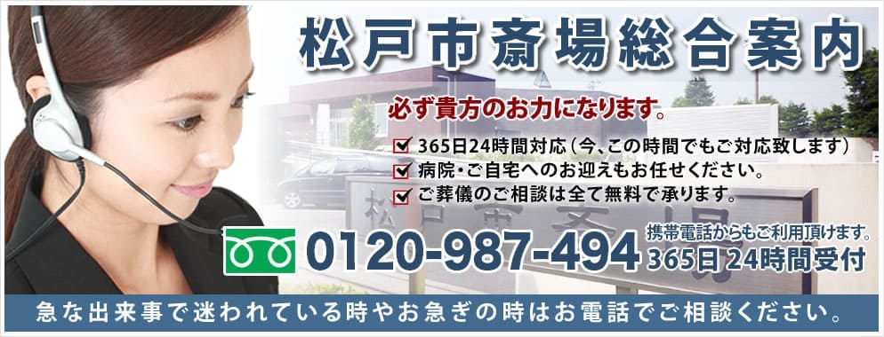 松戸市斎場総合案内