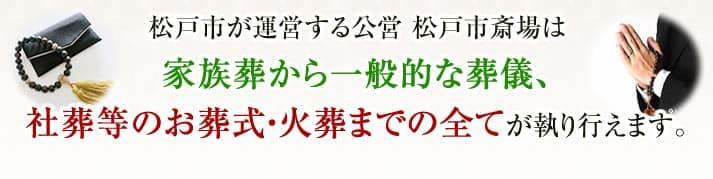 松戸市斎場は家族葬から一般的な葬儀、社葬等のお葬式・火葬までの全てが執り行えます