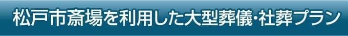 松戸市斎場を利用した大型葬儀・社葬プラン