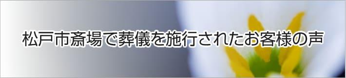 松戸市斎場で葬儀を施行されたお客様の声