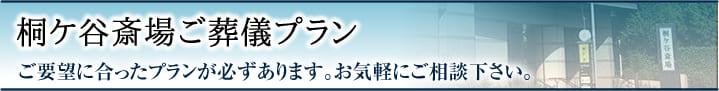 桐ヶ谷斎場を利用した格安の葬儀プラン