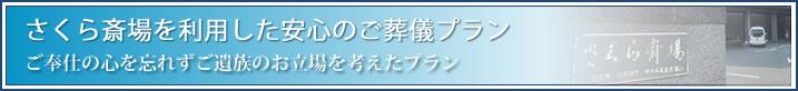 さくら斎場のご葬儀プラン width=