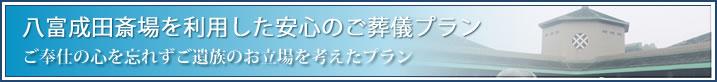 八富成田斎場のご葬儀プラン width=