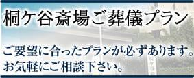 桐ヶ谷斎場のご葬儀プラン