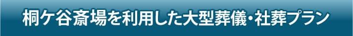 桐ヶ谷斎場を利用した大型葬儀・社葬プラン