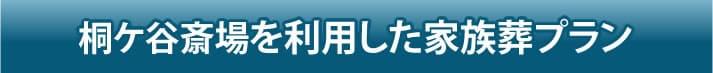 桐ヶ谷斎場を利用した家族葬プラン