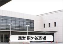桐ヶ谷斎場を活用した葬儀・家族葬を推奨します
