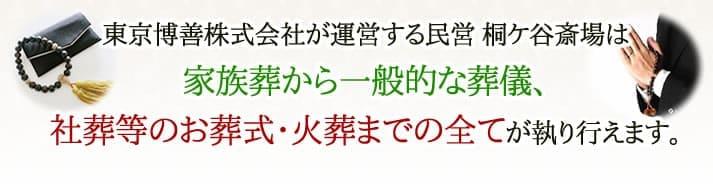 桐ヶ谷斎場はお葬式・火葬まで全てが執り行えます