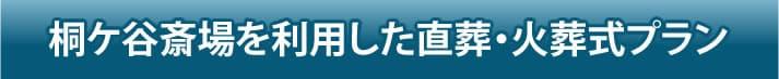 桐ヶ谷斎場を利用した直葬・火葬式プラン