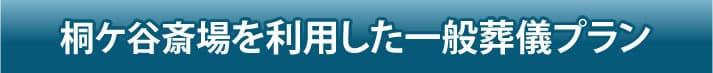 桐ヶ谷斎場を利用した一般葬儀プラン