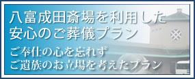 八富成田斎場のご葬儀プラン