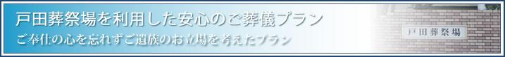 戸田葬祭場を利用した格安の葬儀プラン