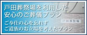 戸田葬祭場のご葬儀プラン