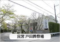 戸田葬祭場を活用した葬儀・家族葬を推奨します