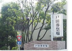 戸田葬祭場への交通アクセスをご案内します