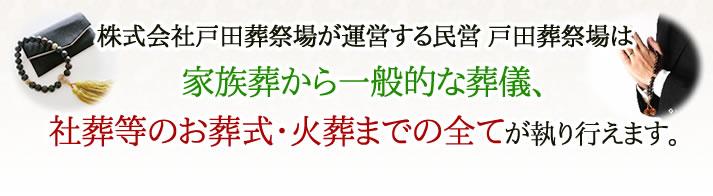 戸田葬祭場はお葬式・火葬まで全てが執り行えます