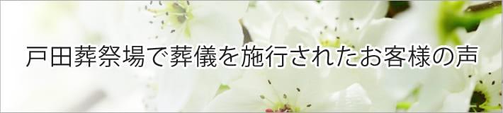 戸田葬祭場で葬儀を施行されたお客様の声