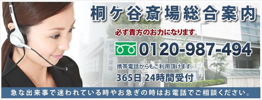 桐ヶ谷斎場総合案内