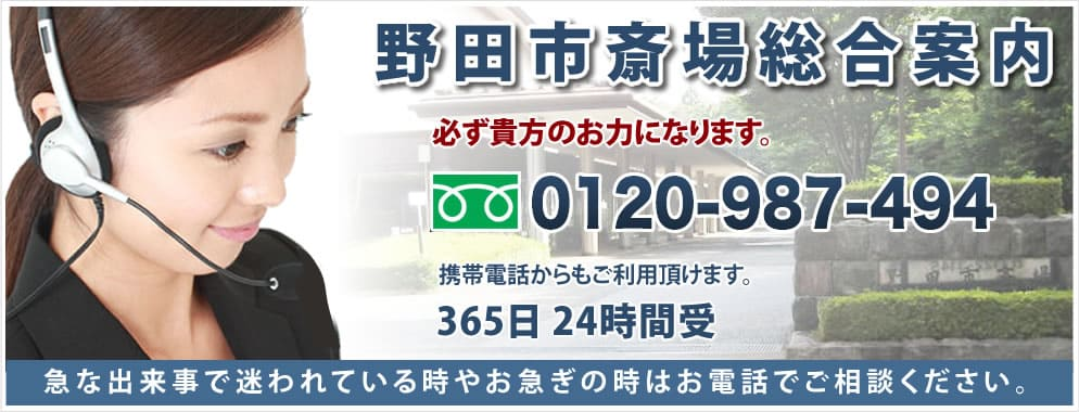 野田市斎場総合案内