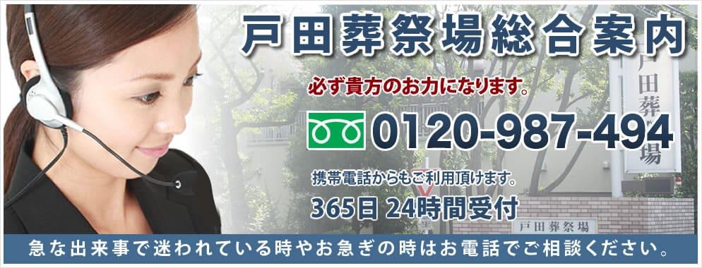 戸田葬祭場総合案内